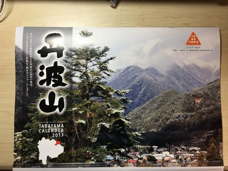 tabayama-calendar-2017