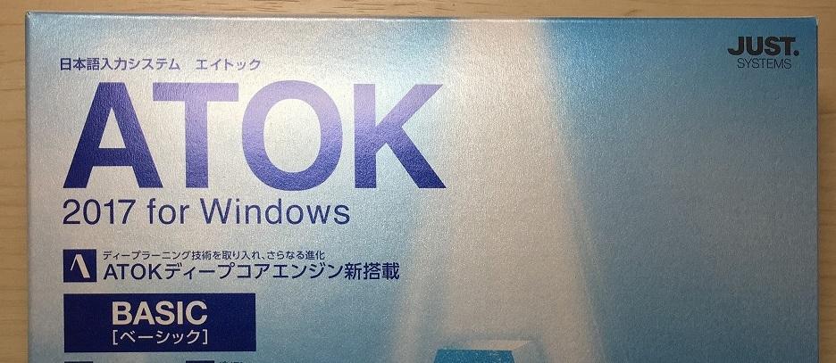 ATOK2017を購入してみた