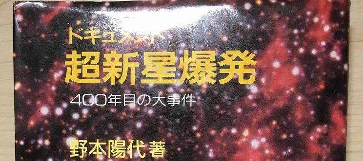 [書籍紹介] ドキュメント 超新星爆発 – 400年目の大事件 –