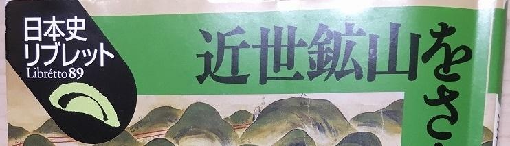 近世鉱山をささえた人びと (日本史リブレット)