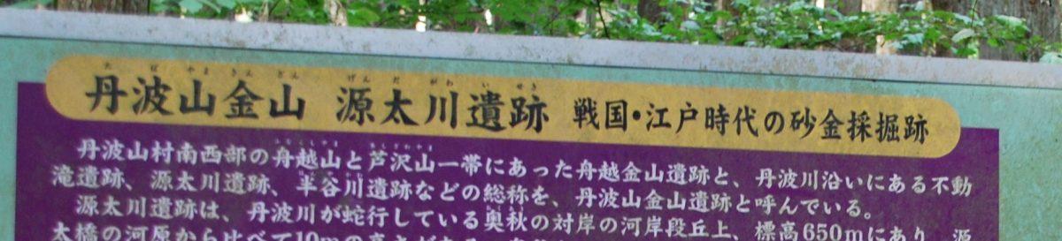 源太川遺跡 へ行ってきた – 丹波山村 グリーンロード –