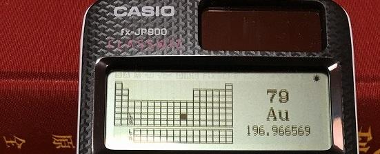 関数電卓を衝動買い(fx-JP900)