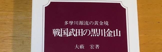 [書籍] 戦国武田の黒川金山 – 大藪 宏