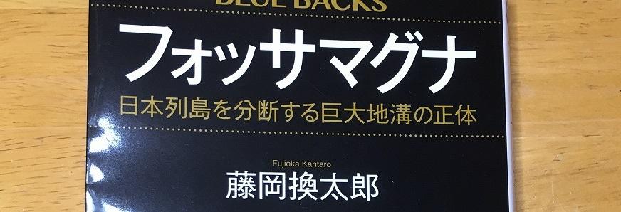 [書籍] フォッサマグナ – 日本列島を分断する巨大地溝の正体 –