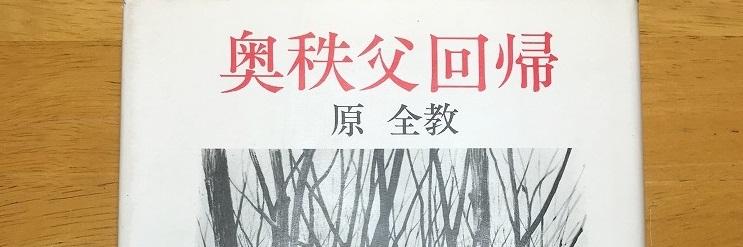 [書籍] 奥秩父回帰