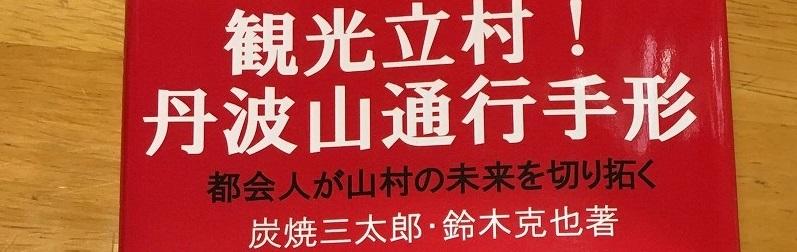 [書籍] 観光立村!丹波山通行手形
