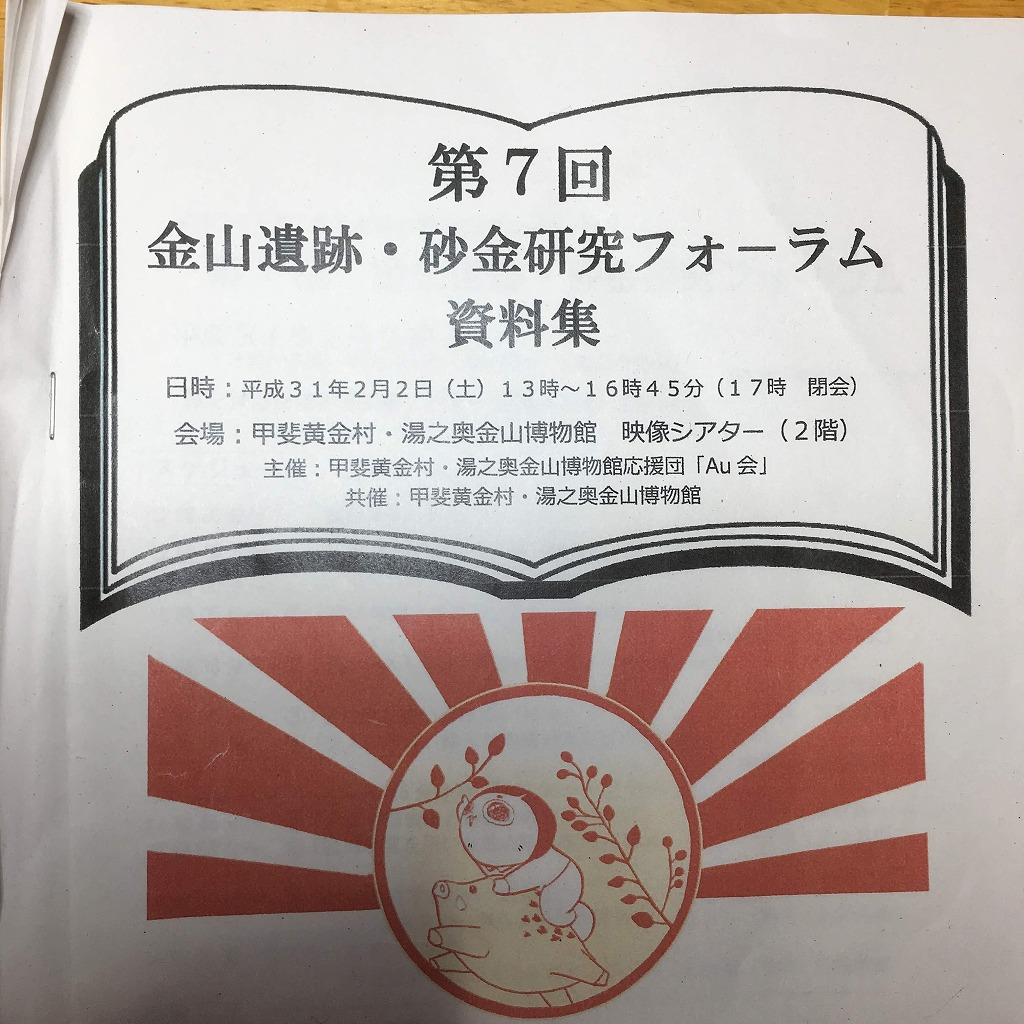 第7回 金山遺跡・砂金研究 フォーラム へ行ってきた (2019/02/02)