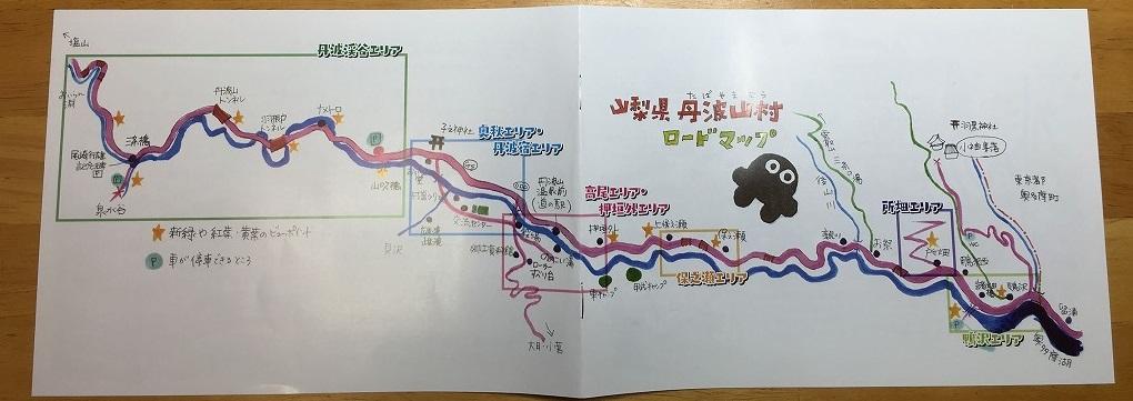 山梨県丹波山村ロードマップ