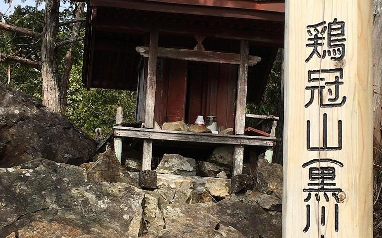 黒川鶏冠山(黒川山)に登ってきた
