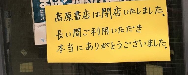 [古書店] 高原書店が閉店… (2019.05)