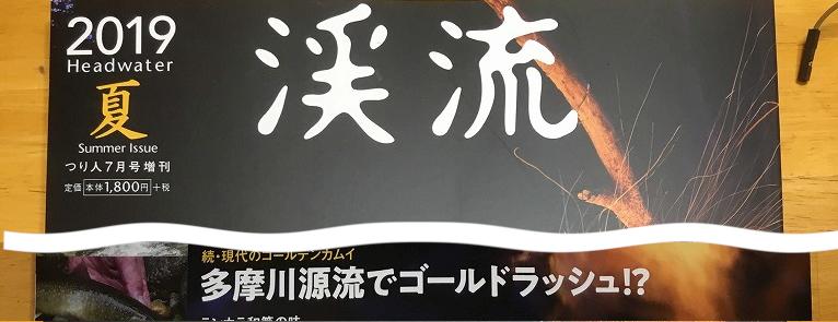 [書籍] 渓流 2019年 夏号 (多摩川源流でゴールドラッシュ!?)