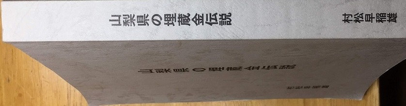 [書籍] 山梨県の埋蔵金伝説