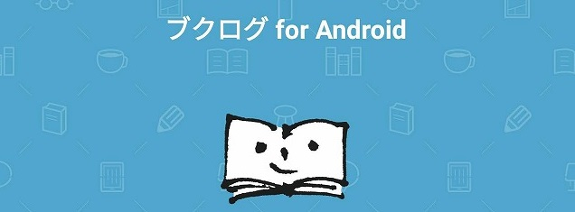 [祝] Android版 ブクログアプリ リリース 2019.08.23