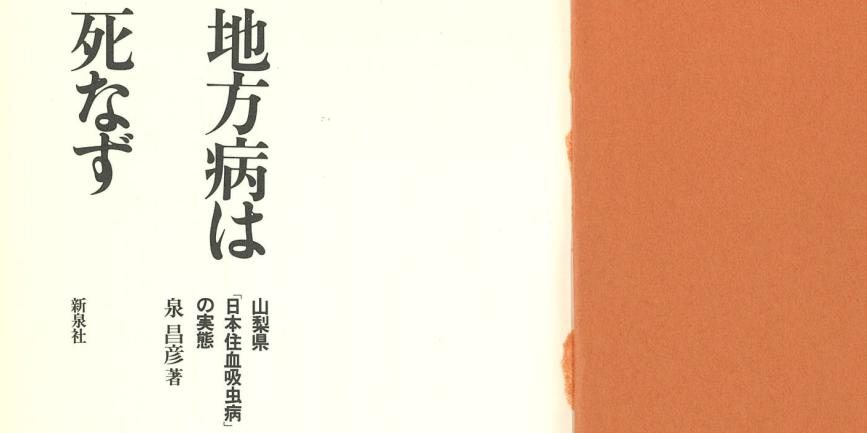 [書籍] 地方病は死なず / 泉雅彦