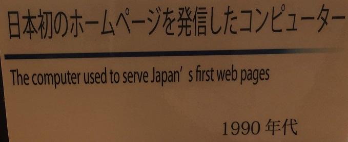KEKの一般公開日に日本で最初のホームページを公開したサーバを見てきた!