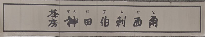 [喫茶店]茶房神田伯剌西爾(かんだぶらじる)