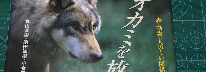 [書籍] オオカミを放つ