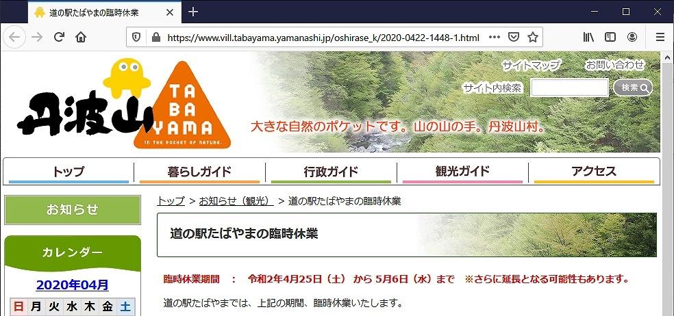道の駅たばやま閉鎖中(2020.04.25-05.31)
