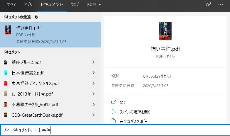 電子化した書籍を全文検索する(windows編)