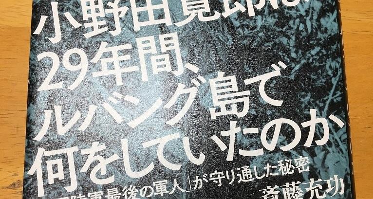 [書籍] 小野田寛郎は29年間、ルバング島で何をしていたのか