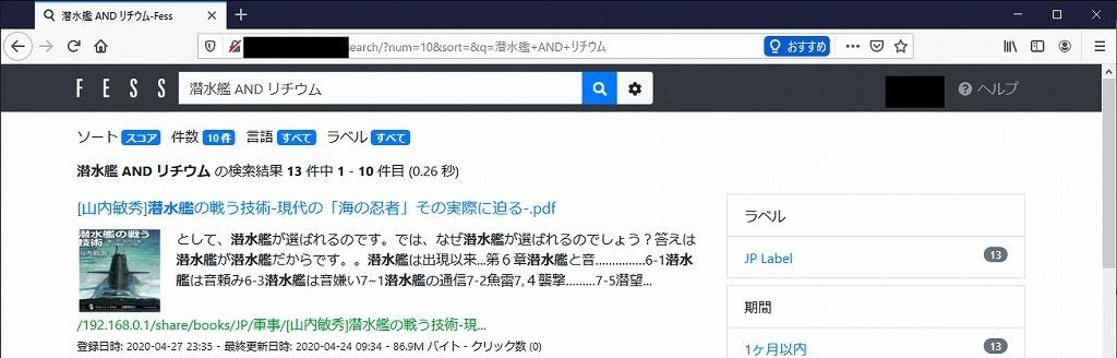 電子化した書籍を全文検索する(linux編)