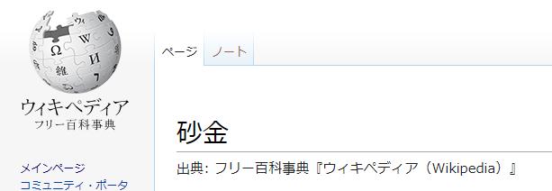 wikipediaがまた寄付を募っている件について