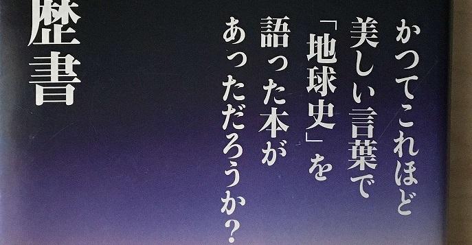 [書籍] 地球の履歴書 – 大河内直彦 –