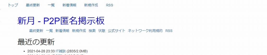 saku – P2P匿名掲示板