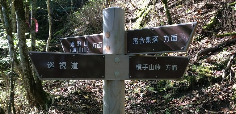 黒川鶏冠山と巡視道と金場沢金山跡@2021.10.02